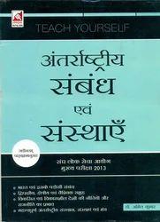 Antharashtriya Sambhandh Evam Sansathayein