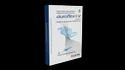 Hydrophilic Acrylic Aspheric IOL-Auroflex EV