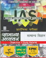 IAS Samanya Vigyan Prarambhik Pariksha
