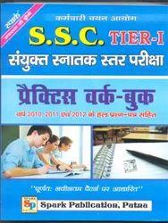 S S C Sanyukt Shatak Star Pariksha
