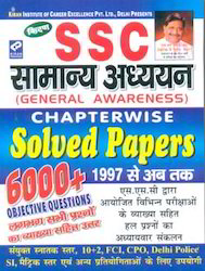 Kiran SSC Samanya Adhyayan Solved Papers