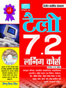 Tally 7.2 (Hindi) Books