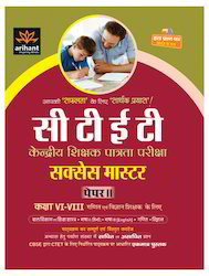 CTET Success Master Paper II Kaksha VI-VIII Books