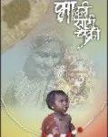 Bhakri Saathi Chakri