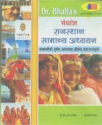 Medhansh Rajasthan Samanya Adhyayan