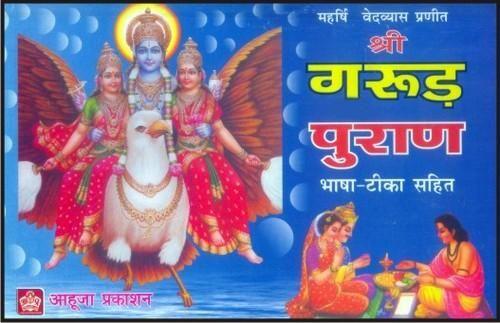 Brahma Purana in English Sanskrit Telugu & More (PDF)
