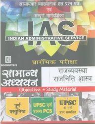 IAS Rajvyavastha Rajniti Shastra Prarambhik Pariksha