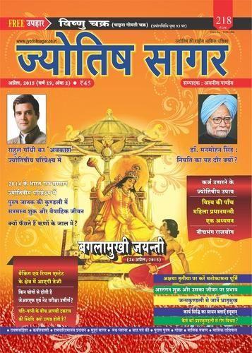 Jyotish Sagar Private Ltd.