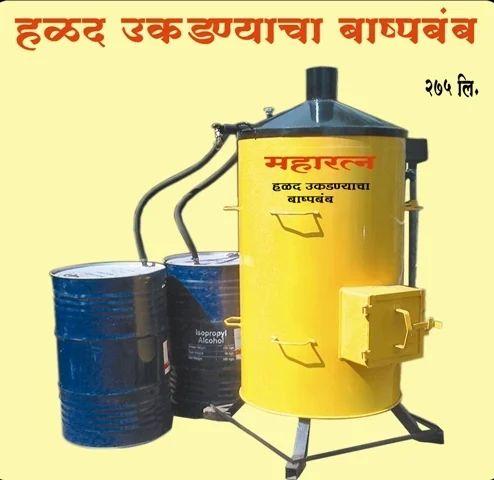 Turmeric Steam Boiler Manufacturer from Sangli