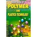 Book on Polymer & Plastic Technology