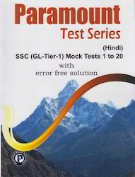 Paramount Test Series SSC GL Tier 1 Hindi