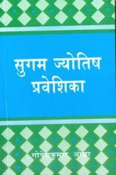 Sugam Jyotish Praveshika