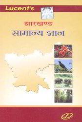 Lucent Jharkhand Samanya Gyan