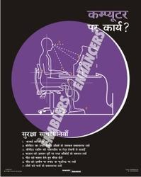 Safety Posters in Hindi