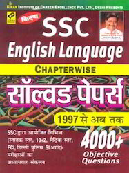 Kiran SSC English Language Solved Papers