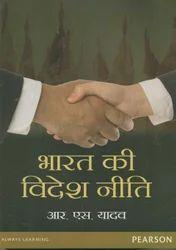 Bharat Ki Videsh Niti