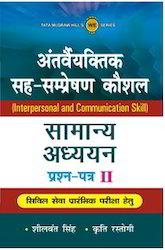 Samanya Adhyayan II Interpersonal and Comm Skill
