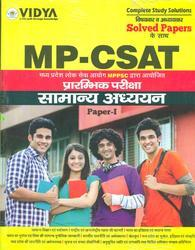 MP-CSAT Prarambhik Pariksha paper I