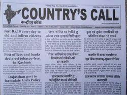 english newspaper service