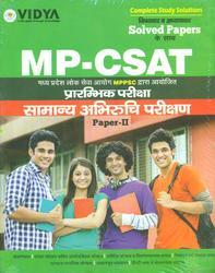 MP-CSAT Prarambhik Pariksha paper II