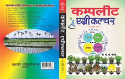 Complete Agriculture (In Hindi)