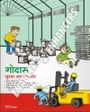 Warehouse Safety Posters in Hindi