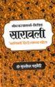 Saravali Book