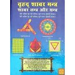 Shabar Mantra In Hindi