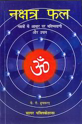 Nakshatra Phal -(Two Vols)