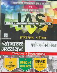 IAS Paryavaran Jeev-Vividhta Prarambhik Pariksha