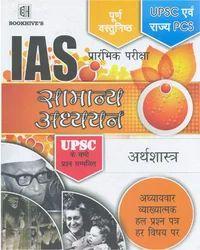 IAS Arthashastra Prarambhik Pariksha