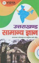 Uttrakhand Samanya Gyan - Books