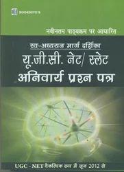 Ugc Net Slet Anivarya Prashan Patra