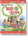 Hindi Utsav Book