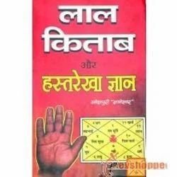 Lal+Kitab+%26+Hasta+Rekha+Gyan