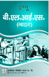 IGNOU B.Lib Books