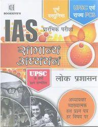 IAS Lok Prashashan Prarambhik Pariksha