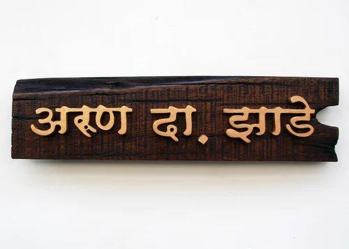 Marathi name plates maharashtrian nameplate manufacturer from mumbai for Marathi name plate designs home