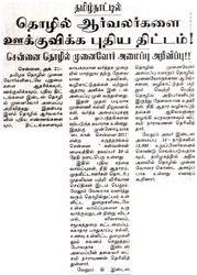 Malai Murasu Newspaper