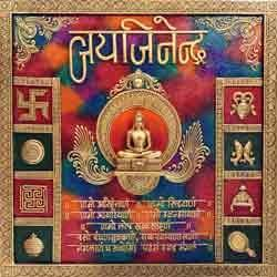 Jay Jinendra Astamangal Mural