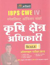 IBPS CWE IV Specialist Officers