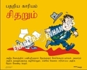 Tamil Posters on Employee Behaviour