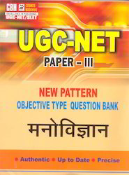 New Pattern UGC- NET Manovigyan Paper III