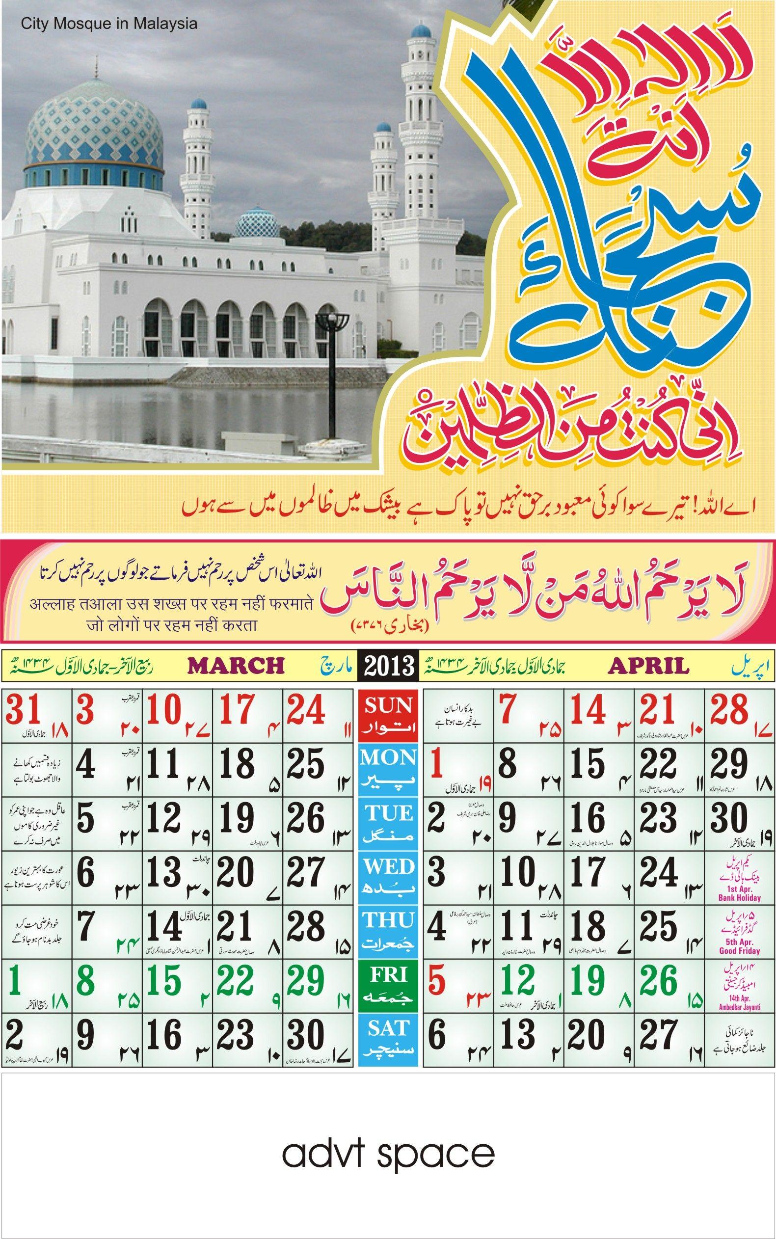 Calendar Islamic : Islamic calendar yangah solen