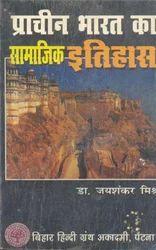 Prachin Bharat Ka Samajik Itihas