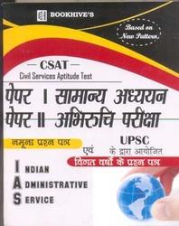 CSAT Paper 1 II in Hindi