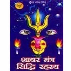 Shabhar Mantras