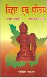 Bihar: Ek Parichay