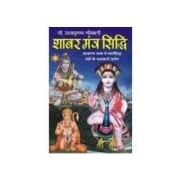 Shabar Mantra Book