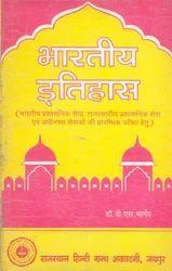 Bhartiya Itihas